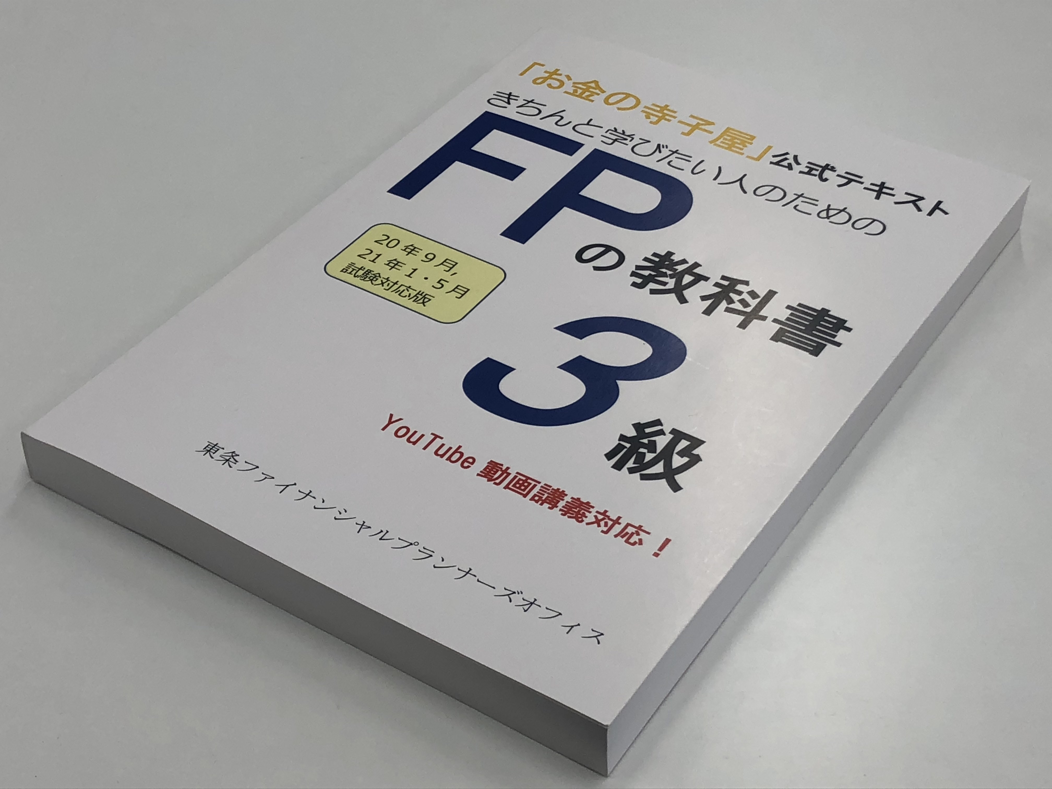 プランナー 本 ファイナンシャル